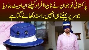 Pakistani Student Ne Nabeena Afrad Ke Liye Smart Hat Bana Dia - Hat Pehante Hi Rasta Dikhayi De Ga