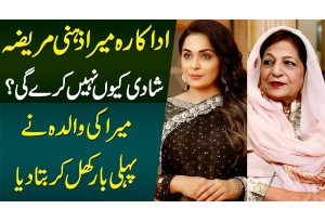 Meera Zehni Mareeza Hai, Shadi Kiun Nahi Karegi? - Exclusive Interview Of Meera's Mother