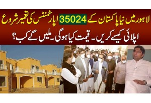 Naya Pakistan Housing Scheme - Lahore Main 35,024 Apartments Ki Tameer Shuru - How To Apply?
