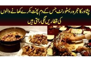 Peshawar Ka Hujra Restaurant Jiske Dum Pukht Mutton Khane Walon Ki Line Lagi Rehti Hai