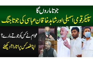 Speaker Asad Qaiser Or Shahid Khaqan Abbasi Ki Joota Jang - Awam Ne Kise Joote Maray?