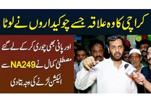 Karachi Ka Wo Area Jise Chokidaro Ne Loota Or Pani Bhi Le Gaye - Mustafa Kamal Ki Khari Khari Batain