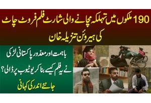 "190 Countries Me Chalne Wali Short Film ""Fruit Chaat"" Ki Heroine Tanzila Khan - Ye Film Kese Banayi?"