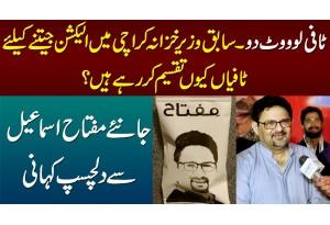 Candy Lo Vote Do - Miftah Ismail Ne Karachi Election Me Candies Kiun Taqseem Ki? Interesting Story