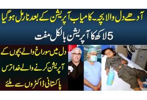 Dil Me Surakh Wala Bacha Operation Ke Baad Normal Ho Gaya - Operation Karne Wale Doctors Se Miliye