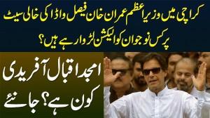 Karachi Me Imran Khan Faisal Vawda Ki Seat Per Kis Naujawan Ko Election Larwa Rahe Hain?