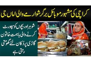 Karachi Ki Famous Mobile Burger Shawarma Wali Amma Ji - Ba Himmat Khatoon Ki Kahani Suniye
