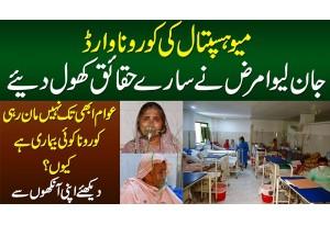 Mayo Hospital Ki Corona Ward - Awam Ka Corona Ko Bimari Manne Se Inkar  - Kyun? Haqaiq Samne Aa Gaye