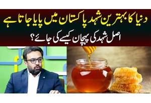 Duniya Ka Best Pure Honey Pakistani Me Paya Jata Hai? - Pure Honey Ki Pehchan Kya Hai? Janiye