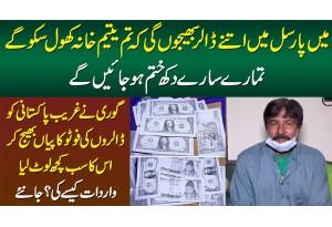 Gori Ne Ghareeb Pakistani Ko Dollar Ki Copies Bhaij Kar Uska Sab Kuch Loot Lia - Wardat Kese Huwi?