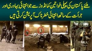 Pakistan Ki Pehli Female Commandos - SSU Commandos Jo Bohat Mushkil Khatarnak Operation Karti Hain.