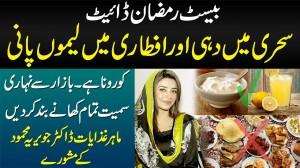 Best Ramadan Diet - Sehri Me Dahi Aur Iftari Me Lemon Juice - Dr Javeria Mehmood Ke Mufeed Mashwaray