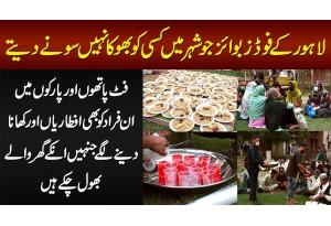Footpath Aur Parks Me Zindagi Guzarne Walon Ko Free Iftari Aur Khana Dene Wale Lahore Ke Food Boys