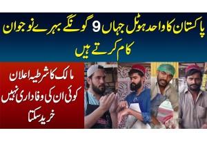 Pakistan Ka Wo Hotel Jahan 9 Goongay Behray Naujawan Kaam Karte Hain - Jinki Wafadari Ki Misal Ni