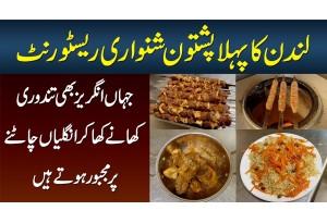London's 1st Pashtun Shinwari Restaurant - Jahan Tanduri Khane Kha Ke Angrez Bhi Unglian Chatte Hai