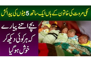 Woman Gave Birth To 5 Children At A Time In Lakki Marwat - Paraye Bachay Har Koye Dekh K Kush Ho Gia