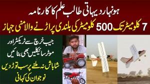 7Km Door Aur 500 Foot Ki Bulandi Per Urne Wala Mini Plane - Gaon Ke Student Ka Shandar Karnama