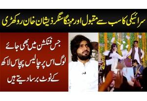 Famous Saraiki Singer Zeeshan Khan Rokhri - Jis Function Pe Jaye Log 40 Se 50 Lakh Luta Dete Hain