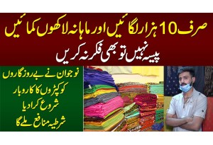 Invest 10000 & Earn Millions Per Month - Naujawan Ne Berozgaro Ko Garments Business Start Kara Dia
