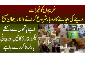 Ghareebon Ko Business Karane Wala Rehan Masih - Rickshaw Lekar Deta Hai,Shops & Parlor Bana Raha Hai