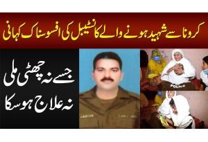 Na Chutti Mili Na Ilaj Ho Saka - Corona Se Shaheed Hone Wale Constable Ki Afsosnak Kahani