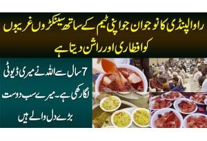 7 Sal Se Ghareebon Ko Iftari Or Ration Dene Wala Rawalpindi Ka Jawan - Allah Ne Meri Duty Lagai Hai
