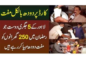 Show Card & Get Free Milk - Lahore Ke 5 Dost Jo Ramzan Me 250 Gharon Ko Free Milk Dete Hain