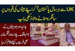 UK Se Har Saal Pakistan Aa Kar Apne Beton Ki Qabron Per Salgira Manane Wala Dukhi Baap