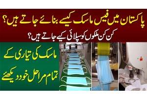 Pakistan Me Face Mask Kese Bante Hain? Kaunsi Contries Me Supply Hote Hain? Watch Making Process