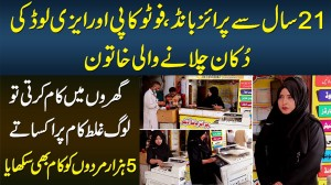 21 Saal Se Prize Bond, Photocopy Aur Easy Load Ki Shop Run Karne Wali Khatoon
