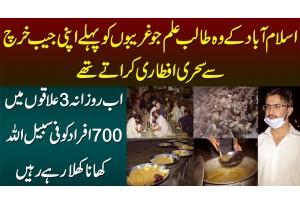 Pehle Pocket Money Se Sehri Iiftari Karate The Ab Daily 700 Afrad Ko Fisabilillah Khana Khilate Hain