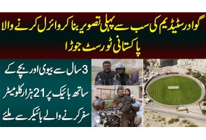 Gwadar Stadium Ki Pehli Photo Banane Wala Pakistani Tourist Couple - Bike Pe 21000 Km Safar  Kar Lia