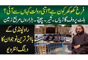 Farrukh Khokhar Kaun Hai? Itna Paisa Kahan Se Aya? - Expensive Cars, Lion - Exclusive Interview