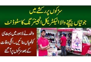 Rickshaw Me Jootay Bechne Wala Electrical Engineer - Father Ki Wafat Ke Baad Sarkon Pe Aa Gaye Hain