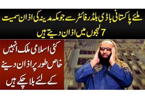 Meet Pakistani Bodybuilder Fighter Jo Makkah Aur Madinah Samati 7 Andaz Me Azan Dete Hain