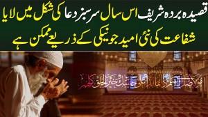 Qaseeda Burdah Shareef Sarsabz Dua Ki Shakal Me Laya Shifat Ki Nayi Umeed Jo Neki Se Hi Mumkin Hai