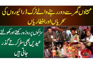 Truck Drivers Road Per Sehri Iftari Kese Karte Hain? Eid Kahan Hoti Hai?