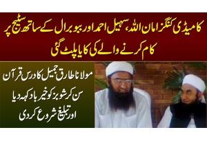 Comedians Amanullah, Sohail Ahmed, Babu Baral Ke Sathi Ne Showbiz Chor Kar Tableegh Shuru Kar Di
