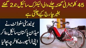 Ek Ghentay Me 45km Chalne Wali Electric Cycle Jo 2 Ghentay Without Charge Ke Bhi Chalti Hai
