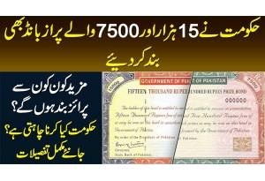 Govt Ne 15,000 Aur 7500 Wale Prize Bond Bhi Ban Kar Diye - Mazeed Konse Ban Honge? Janiye