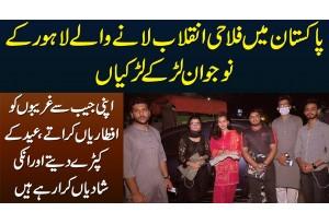 Apni Pocket Money Se Ghareebon Ko Iftari, Eid Ke Suit Or Unki Shadian Karane Wale Lahore Ke Students