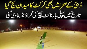 First Time In History - Dubai Desert Me Night Match Ke Liye Cricket Ground Bana Di Gayi