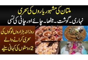 Nihari, Gosht, Chai Aur Chati Ki Lassi - Daily Hazaron Logon Ko Sehri Karane Wale Multan Ke 2 Dost
