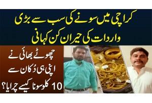 Karachi Me Gold Ki Sa Se Bari Wardat - Chote Bhai Ne Apni Hi Shop Se 10kg Gold Kese Churaya?