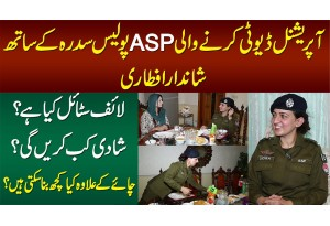 ASP Sidra Khan Ke Sath Iftari - Life Style Kya Hai? Shadi Kab Karengi? - Exclusive Interview