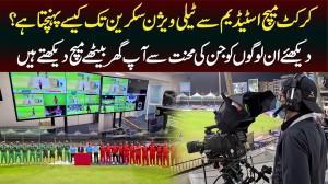 Cricket Match Stadium Se TV Screen Tak Kese Pohanchta Hai? - Very Interesting Report