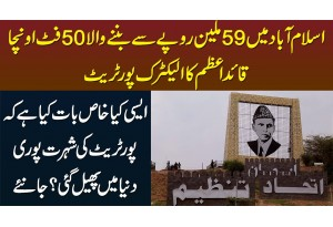Islamabad Me 59 Million Rupees Se Banne Wala 50 Foot Height Ka Quqid E Azam Ka Electric Portrait