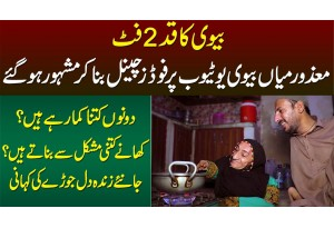 Disable Couple Youtube Per Food Channel Bana Kar Famous Ho Gaya - Story Of Fatima Aijaz Life