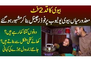 Disable Couple Youtube Per Food Channel Bana Kar Famous Ho Gaya - Story Of Fatima Aijaz Life