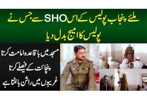 Masjid Me Imamat Karne, Ration Dene, Panchayat Ke Faisle Karne Wale Punjab Police Ke SHO Se Miliye
